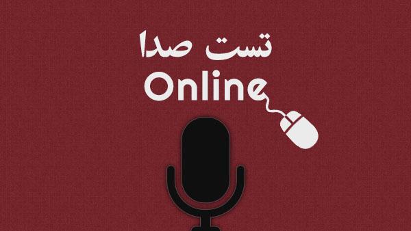 تست صدا آنلاین